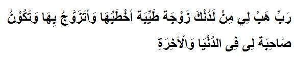 doa agar cepat mendapatkan jodoh untuk pria