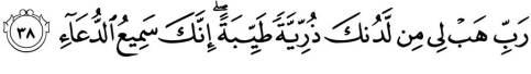 doa nabi dzakariya